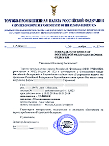 Invitation-Letter from the Chamber of Commerce and Industry of the Russian Federation